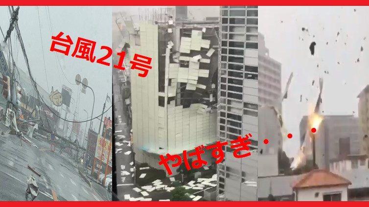 台風の被害画像