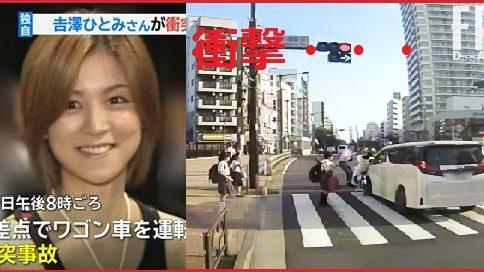 吉澤ひとみ容疑者の画像