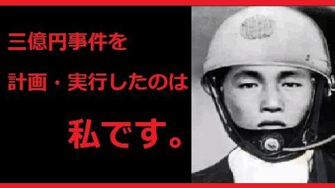 3億円事件のサムネイル
